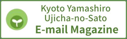 Kyoto Yamashiro Ujicha-no-Sato E-mail Magazine