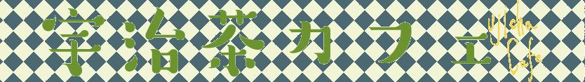 宇治茶カフェ Ujicha Cafe