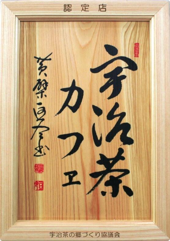 Ujicha Cafe
